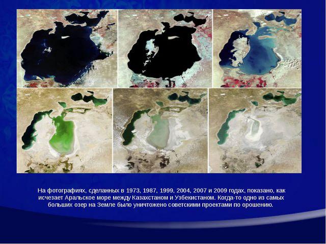 На фотографиях, сделанных в 1973, 1987, 1999, 2004, 2007 и 2009 годах, показа...