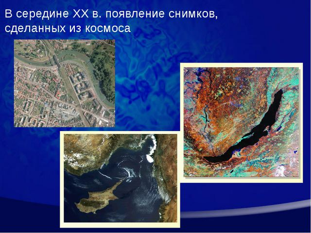 В середине XX в. появление снимков, сделанных из космоса