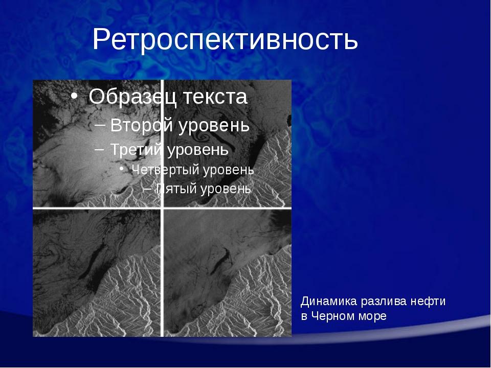 Ретроспективность Динамика разлива нефти в Черном море