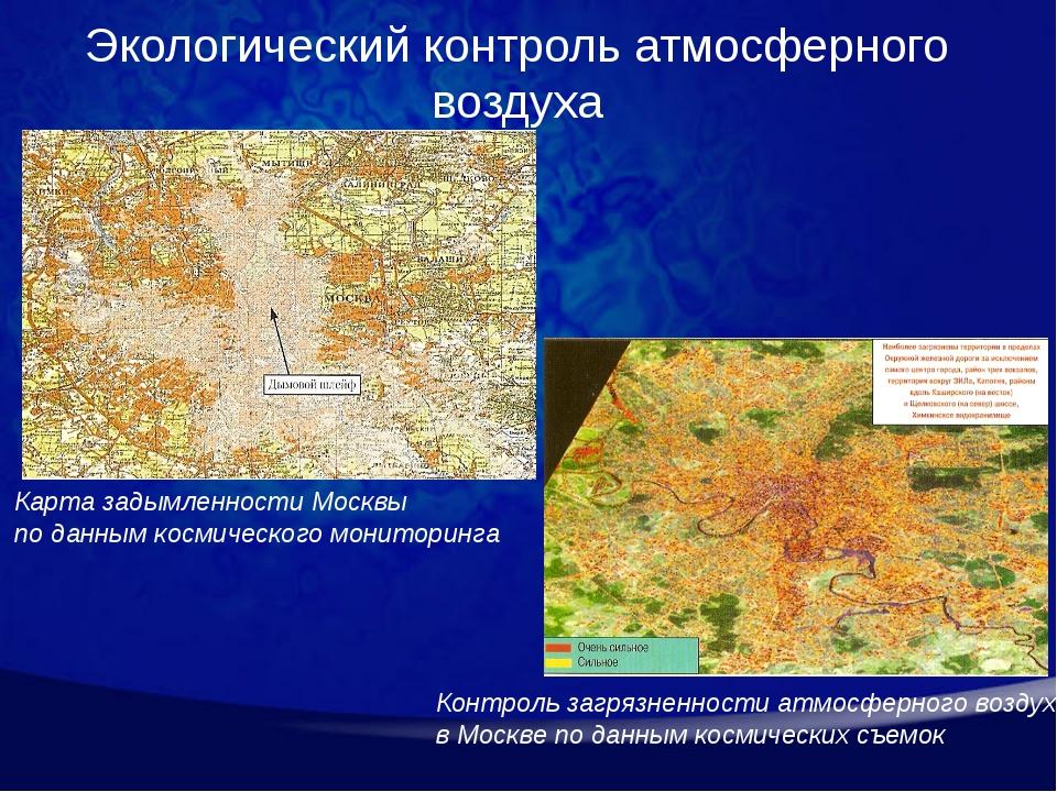 Экологический контроль атмосферного воздуха Карта задымленности Москвы по дан...