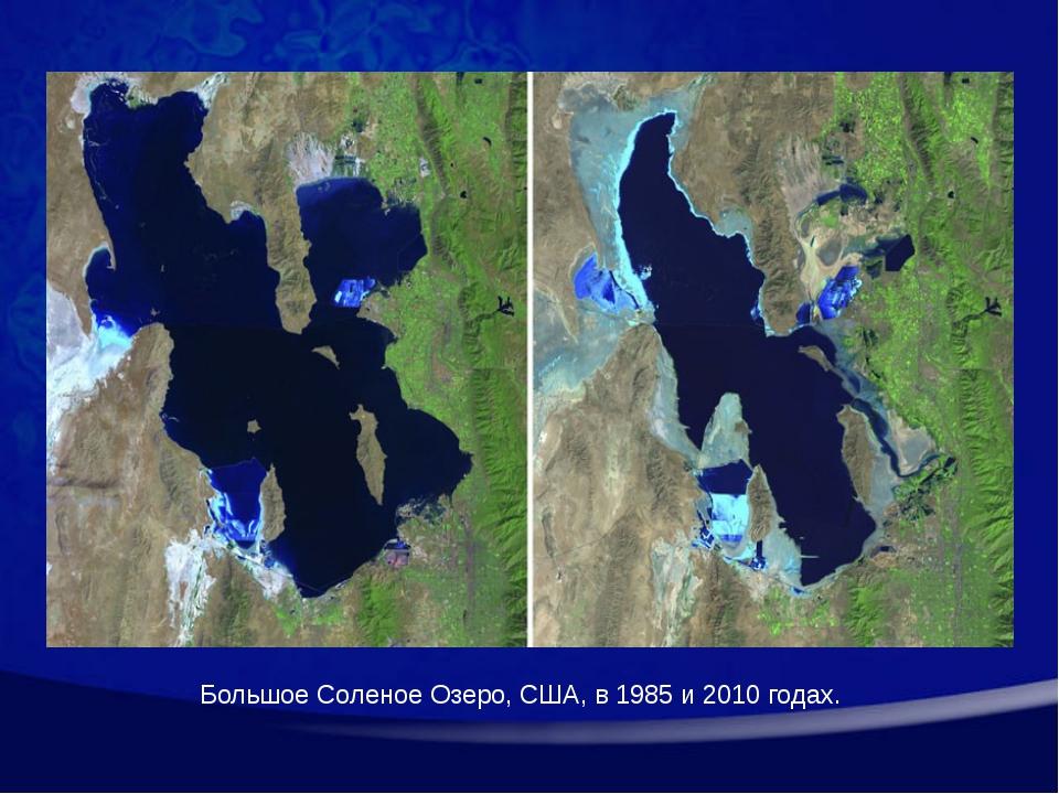 Большое Соленое Озеро, США, в 1985 и 2010 годах.