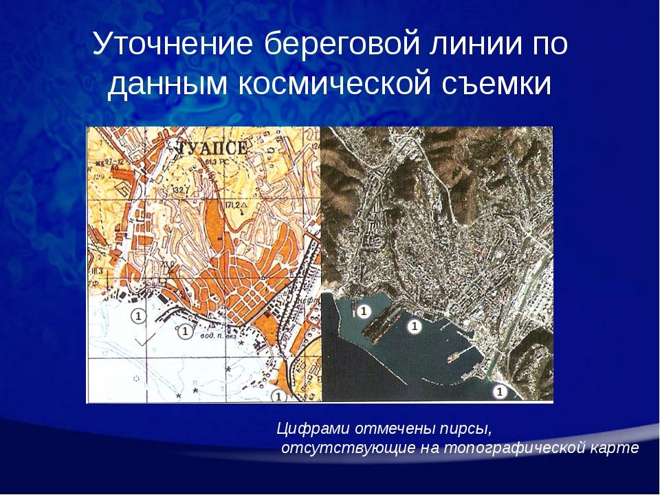 Уточнение береговой линии по данным космической съемки Цифрами отмечены пирсы...
