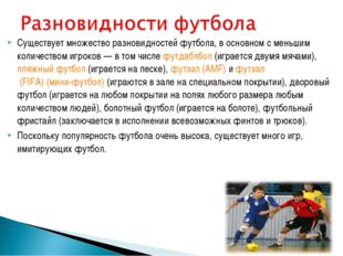 Существует множество разновидностей футбола, в основном с меньшим количеством