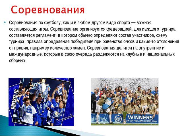 Соревнования по футболу, как и в любом другом виде спорта— важная составляющ...
