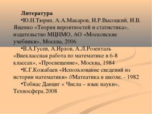 Литература Ю.Н.Тюрин, А.А.Макаров, И.Р.Высоцкий, И.В. Ященко «Теория вероятно