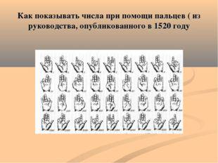Как показывать числа при помощи пальцев ( из руководства, опубликованного в 1