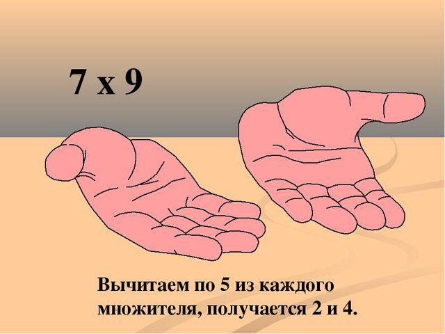 7 х 9 Вычитаем по 5 из каждого множителя, получается 2 и 4.
