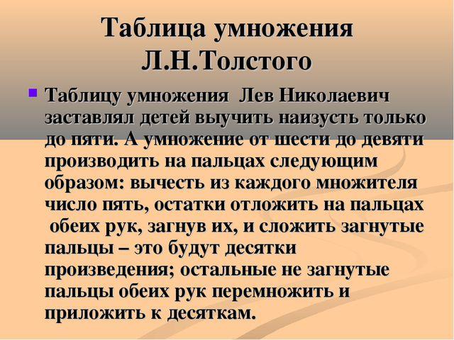 Таблица умножения Л.Н.Толстого Таблицу умножения Лев Николаевич заставлял дет...