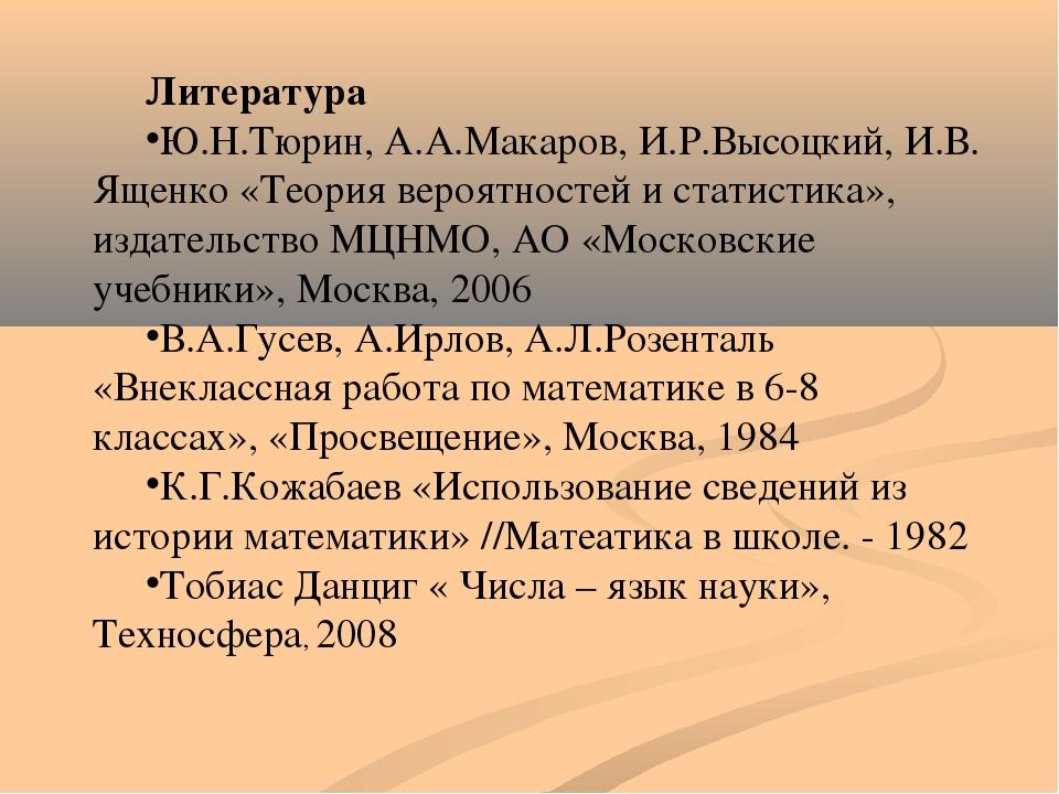 Литература Ю.Н.Тюрин, А.А.Макаров, И.Р.Высоцкий, И.В. Ященко «Теория вероятно...