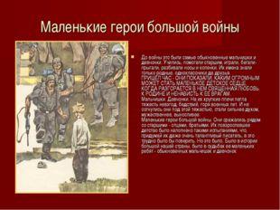 Маленькие герои большой войны До войны это были самые обыкновенные мальчишки