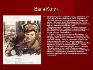 Валя Котик Когда Валя учился в школе №4 города Шепетовки, был признанным вожа