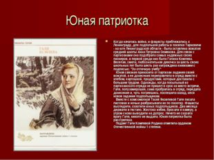 Юная патриотка Когда началась война, и фашисты приближались к Ленинграду, для