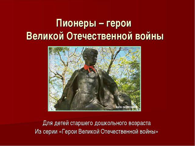 Пионеры – герои Великой Отечественной войны Для детей старшего дошкольного во...