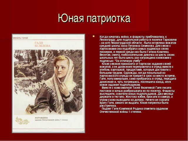 Юная патриотка Когда началась война, и фашисты приближались к Ленинграду, для...