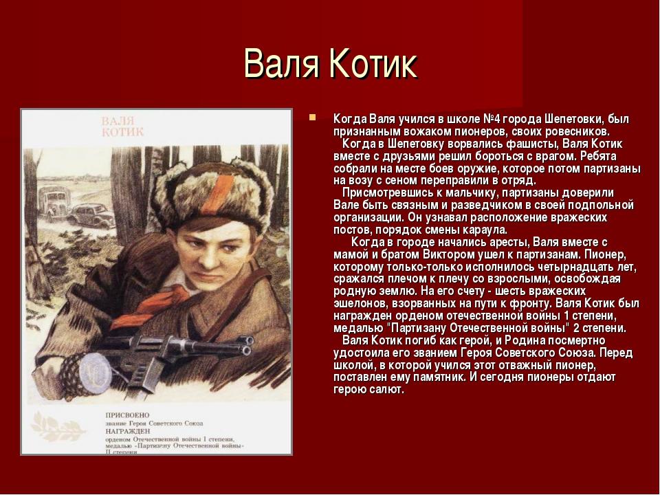 Валя Котик Когда Валя учился в школе №4 города Шепетовки, был признанным вожа...