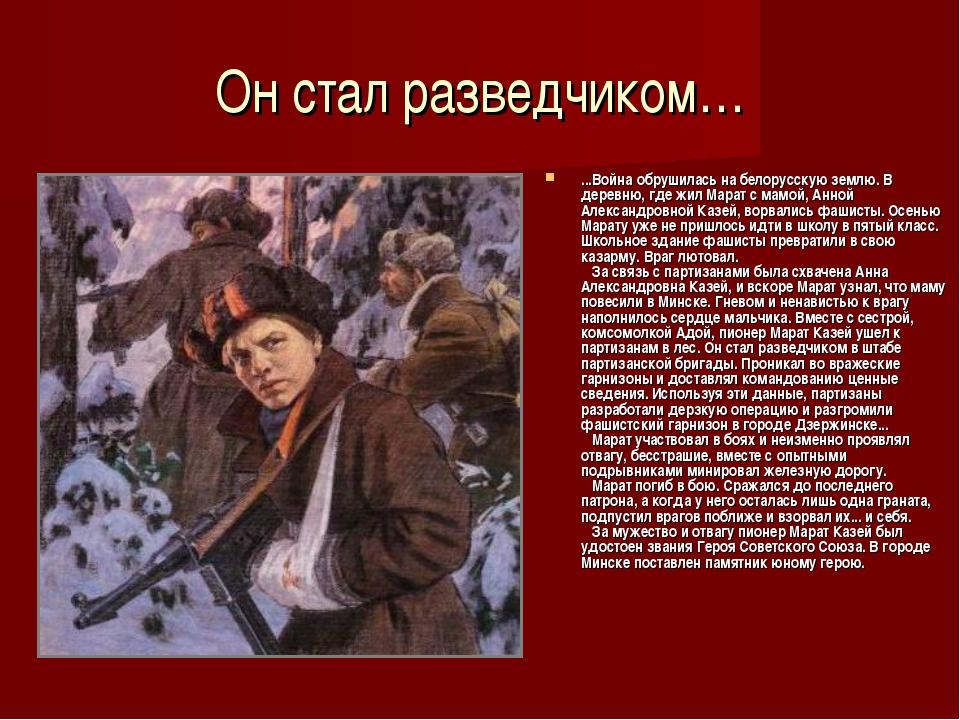 Он стал разведчиком… ...Война обрушилась на белорусскую землю. В деревню, где...