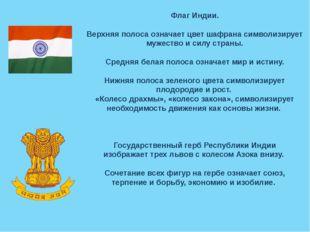 Флаг Индии. Верхняя полоса означает цвет шафрана символизирует мужество и сил