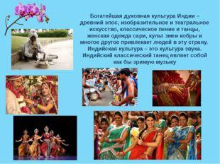 Богатейшая духовная культура Индии – древний эпос, изобразительное и театраль
