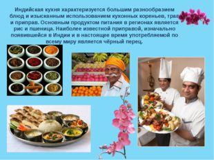 Индийская кухня характеризуется большим разнообразием блюд и изысканным испол