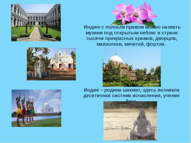 Индию с полным правом можно назвать музеем под открытым небом: в стране тыся...