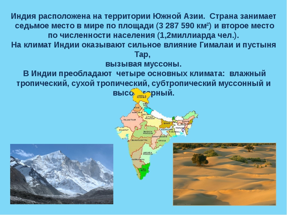 Индия расположена на территории Южной Азии. Страна занимает седьмое место в...