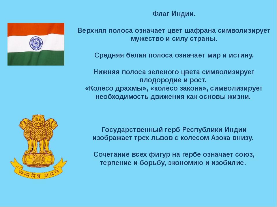 Флаг Индии. Верхняя полоса означает цвет шафрана символизирует мужество и сил...