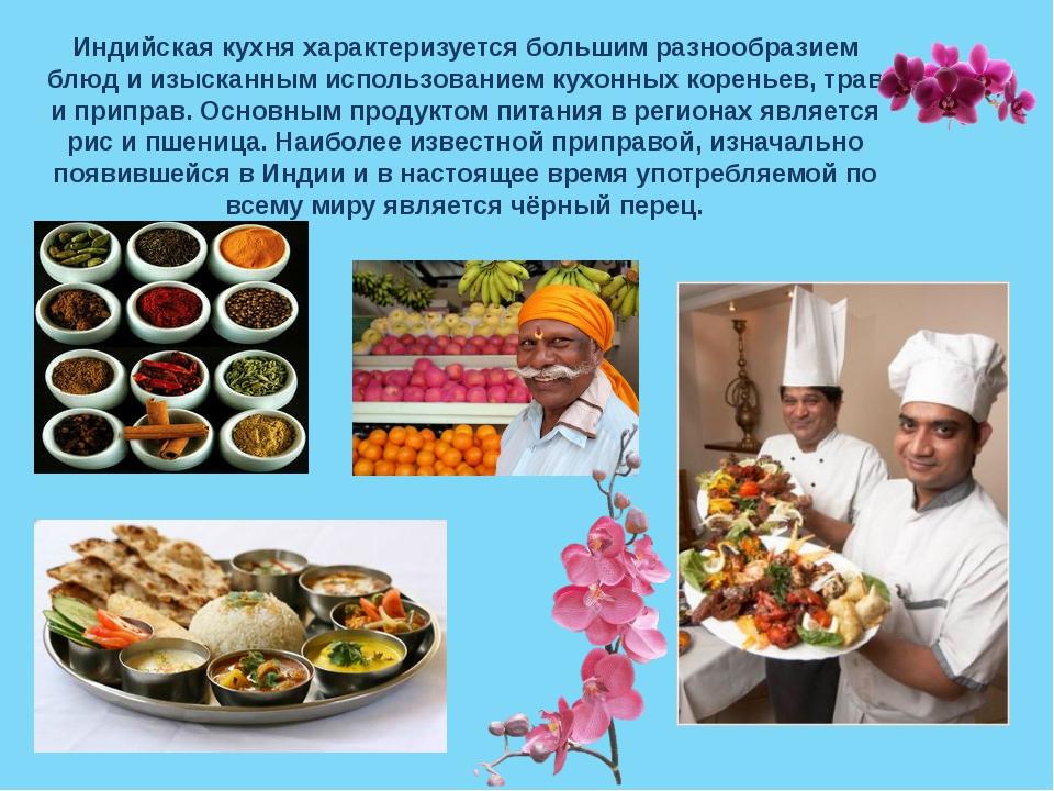 Индийская кухня характеризуется большим разнообразием блюд и изысканным испол...