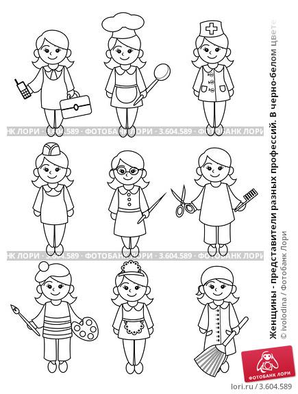Женщины - представители разных профессий. В черно-белом цвет…