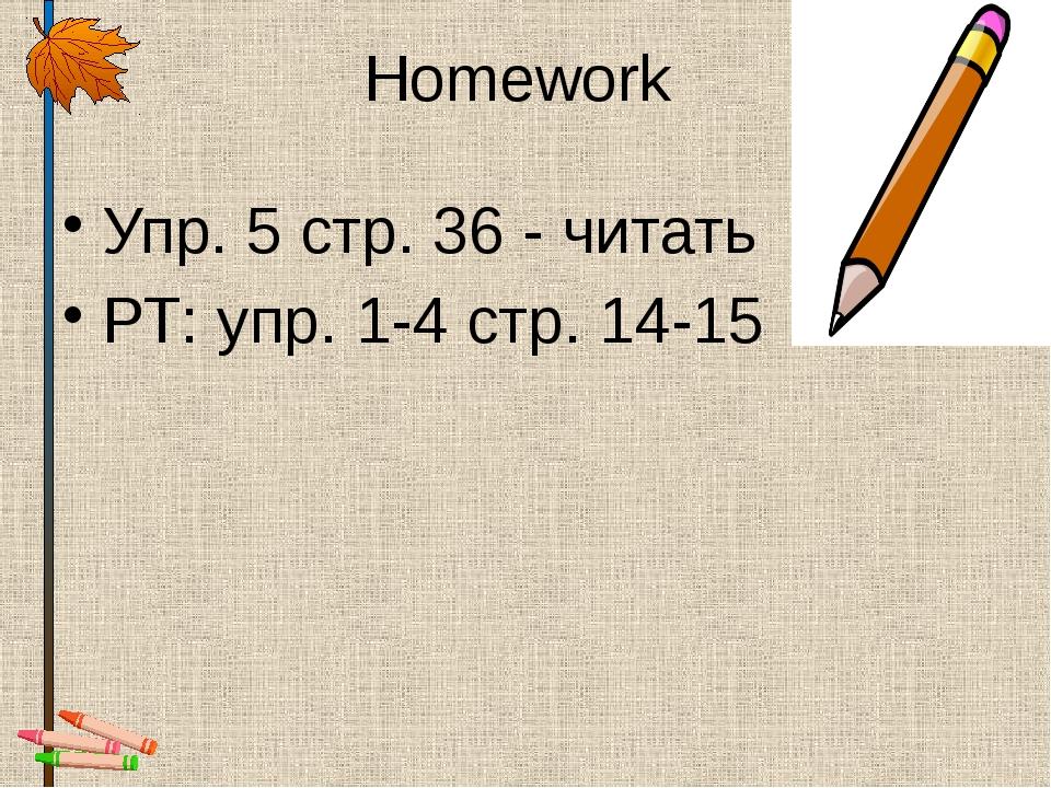 Homework Упр. 5 стр. 36 - читать РТ: упр. 1-4 стр. 14-15