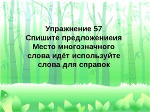 Упражнение 57 Спишите предложениеия Место многозначного слова идёт используй