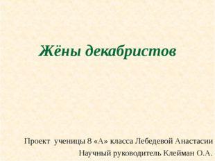Жёны декабристов Проект ученицы 8 «А» класса Лебедевой Анастасии Научный рук