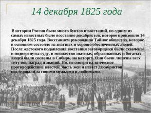В истории России было много бунтов и восстаний, но одним из самых известных