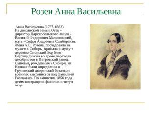 Розен Анна Васильевна Анна Васильевна (1797-1883). Из дворянской семьи. Отец