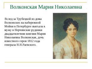 Волконская Мария Николаевна Вслед за Трубецкой из дома Волконских на набережн
