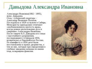 Давыдова Александра Ивановна Александра Ивановна(1802 - 1895), жена Давыдова.