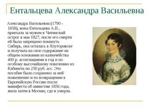 Ентальцева Александра Васильевна Александра Васильевна (1790 - 1858), жена Ен
