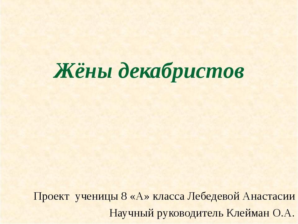 Жёны декабристов Проект ученицы 8 «А» класса Лебедевой Анастасии Научный рук...