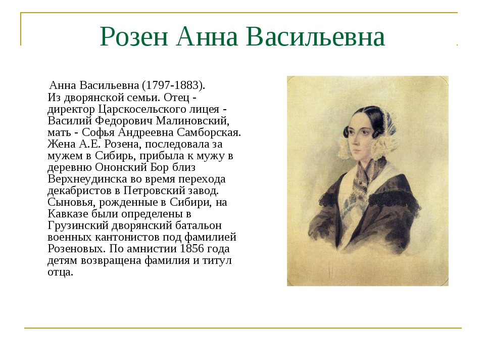 Розен Анна Васильевна Анна Васильевна (1797-1883). Из дворянской семьи. Отец...