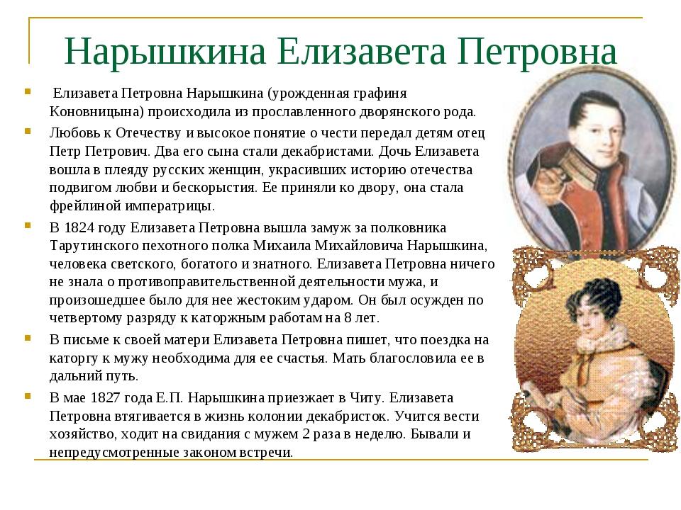 Нарышкина Елизавета Петровна Елизавета Петровна Нарышкина (урожденная графиня...