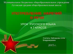 Муниципальное бюджетное общеобразовательное учреждение Луговская средняя обще