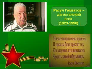 Расул Гамзатов – дагестанский поэт (1923-1998)