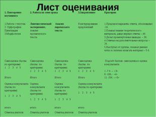 Лист оценивания 1. Повторение изученного2. Работа по теме урока3.Закреплени