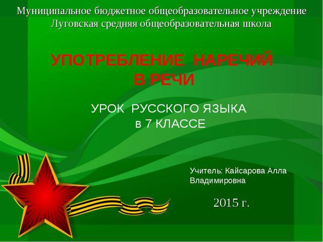 Муниципальное бюджетное общеобразовательное учреждение Луговская средняя обще...
