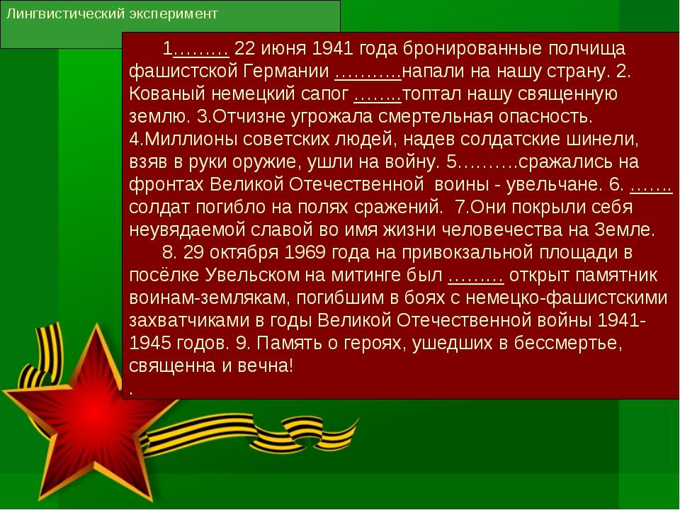 Лингвистический эксперимент 1……… 22 июня 1941 года бронированные полчища фаш...