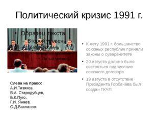 Политический кризис 1991 г. К лету 1991 г. большинство союзных республик прин