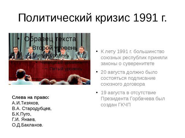Политический кризис 1991 г. К лету 1991 г. большинство союзных республик прин...