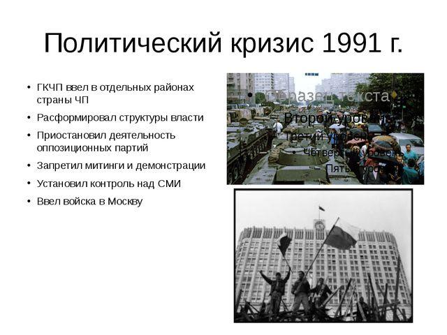 Политический кризис 1991 г. ГКЧП ввел в отдельных районах страны ЧП Расформир...