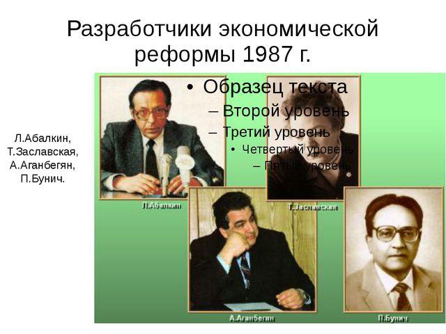 Разработчики экономической реформы 1987 г. Л.Абалкин, Т.Заславская, А.Аганбег...