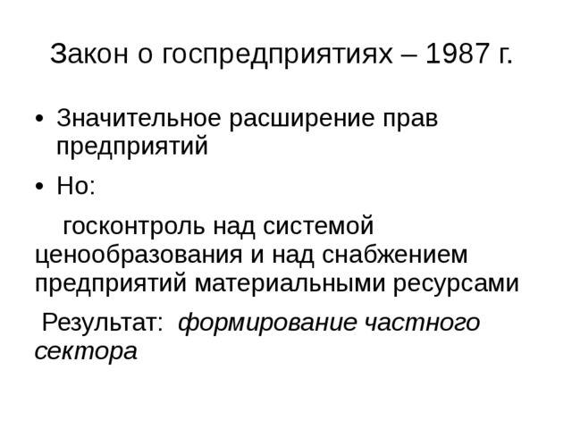 Закон о госпредприятиях – 1987 г. Значительное расширение прав предприятий Но...