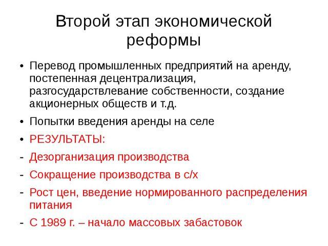 Второй этап экономической реформы Перевод промышленных предприятий на аренду,...